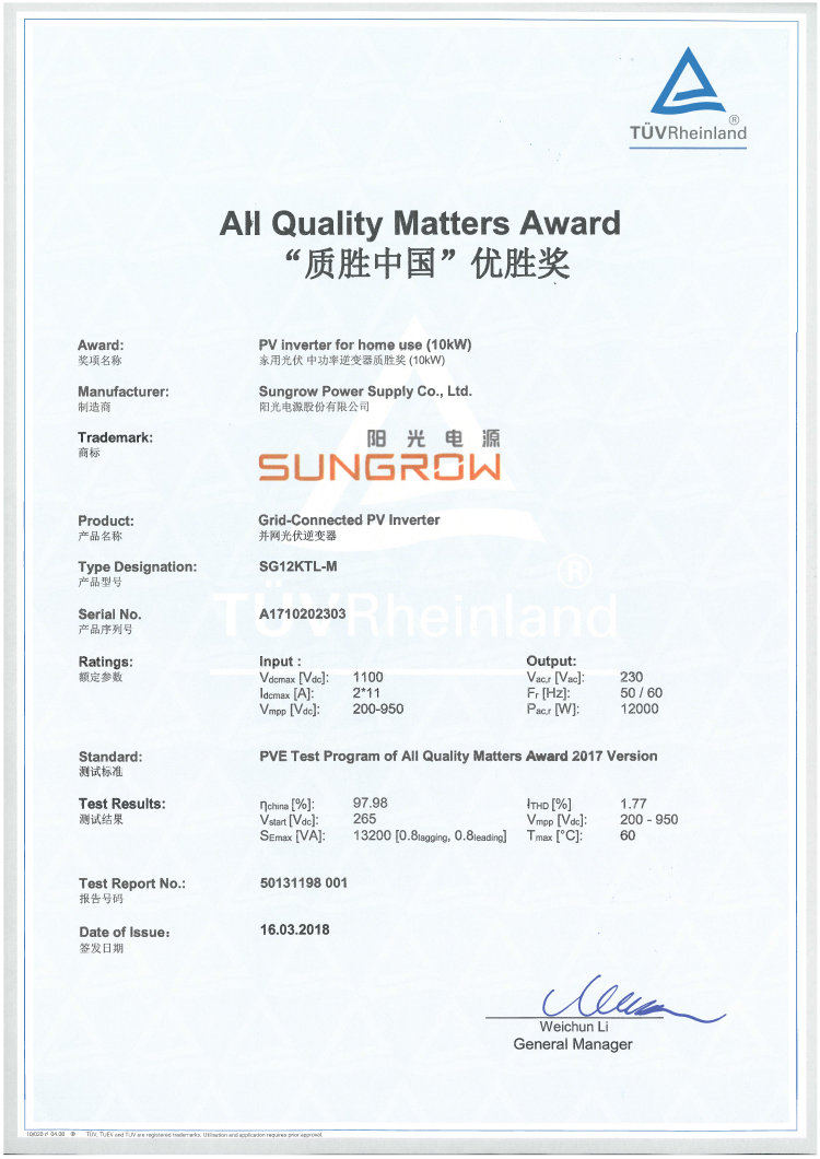 SUNGROW-certificate.png